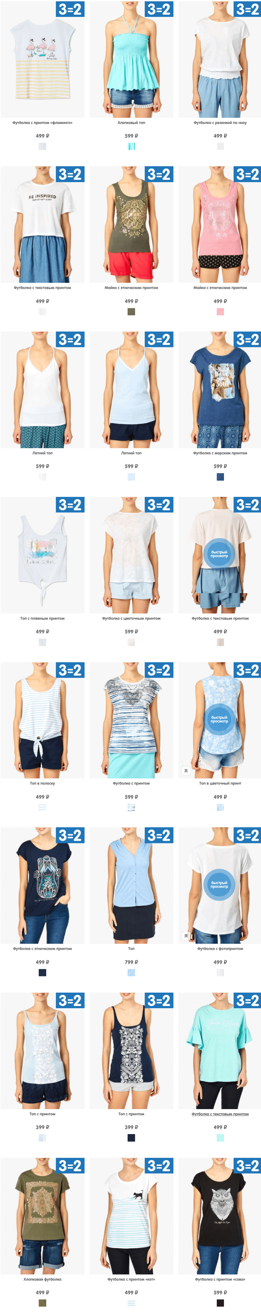 002 - Купить Женские футболки и топы в интернет магазине одежды Funday shop