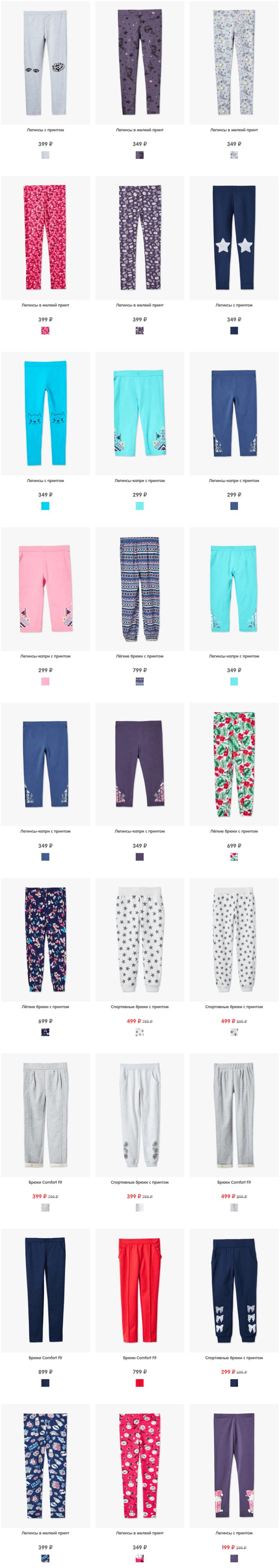 Брюки для девочек в интернет-магазине одежды Funday