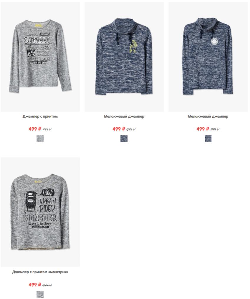 Джемперы и свитеры для мальчиков фандейшоп