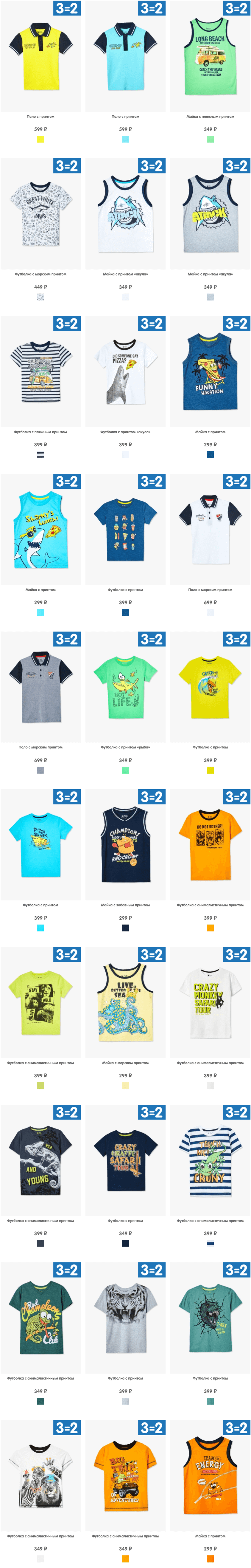 Фандэй футболки для мальчиков 2
