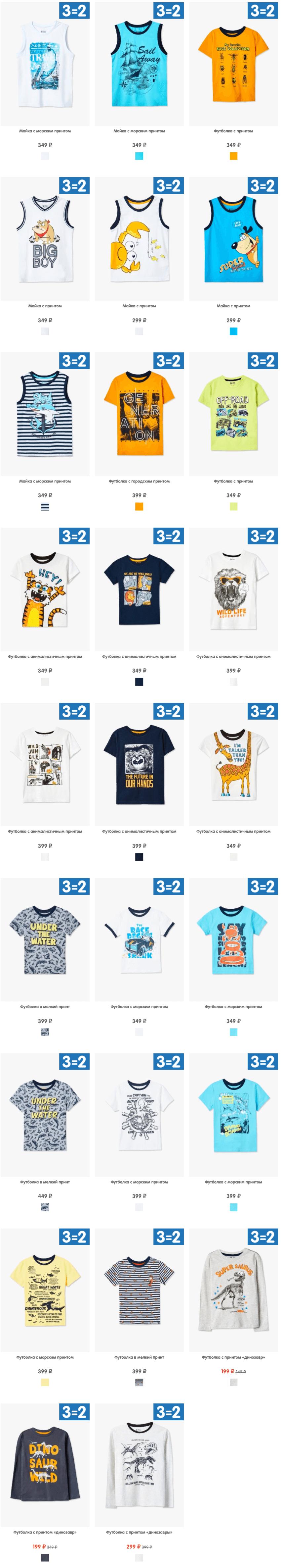 Фандэй футболки для мальчиков 3