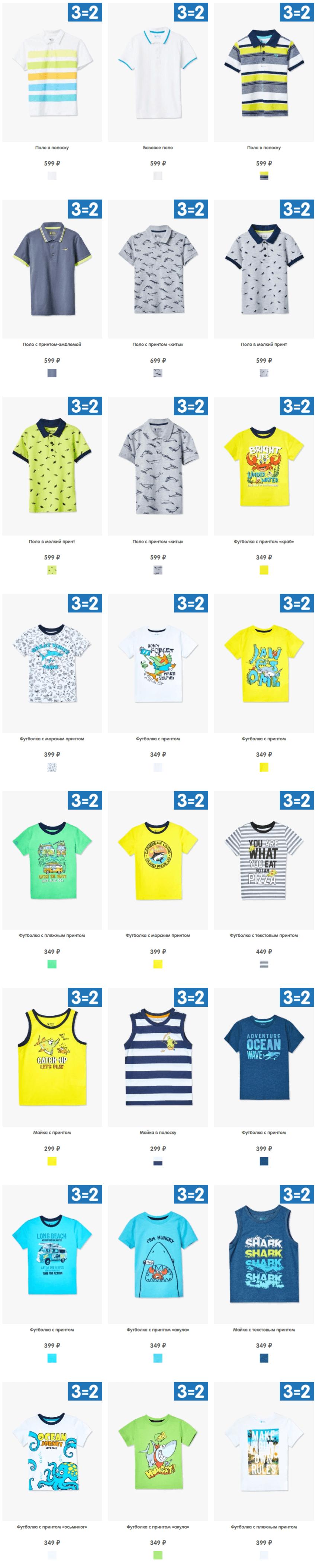Фандэй футболки для мальчиков