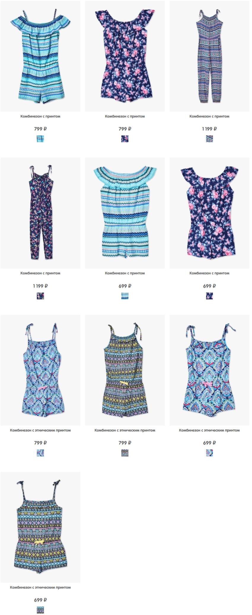Комбинезоны для девочек в интернет-магазине одежды Funday