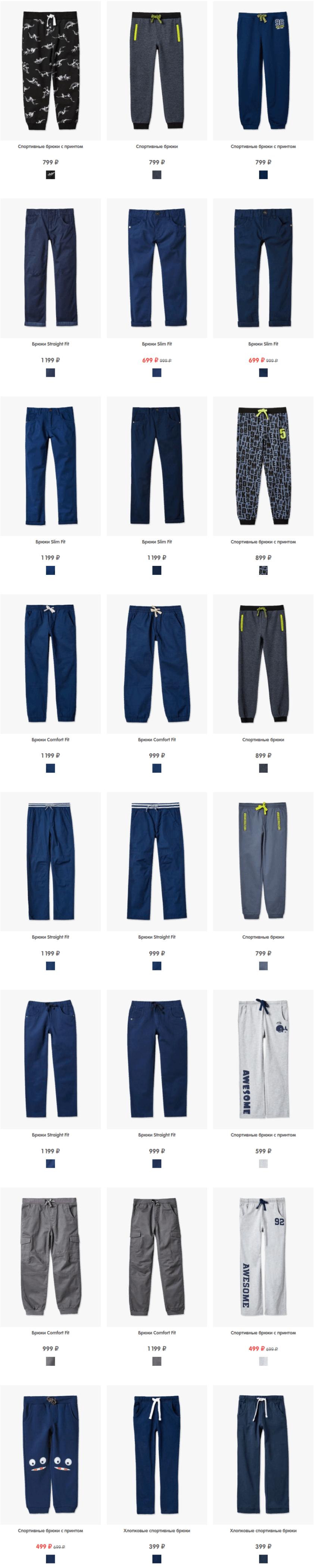 Купить Брюки для мальчиков в интернет-магазине одежды Фандейшоп