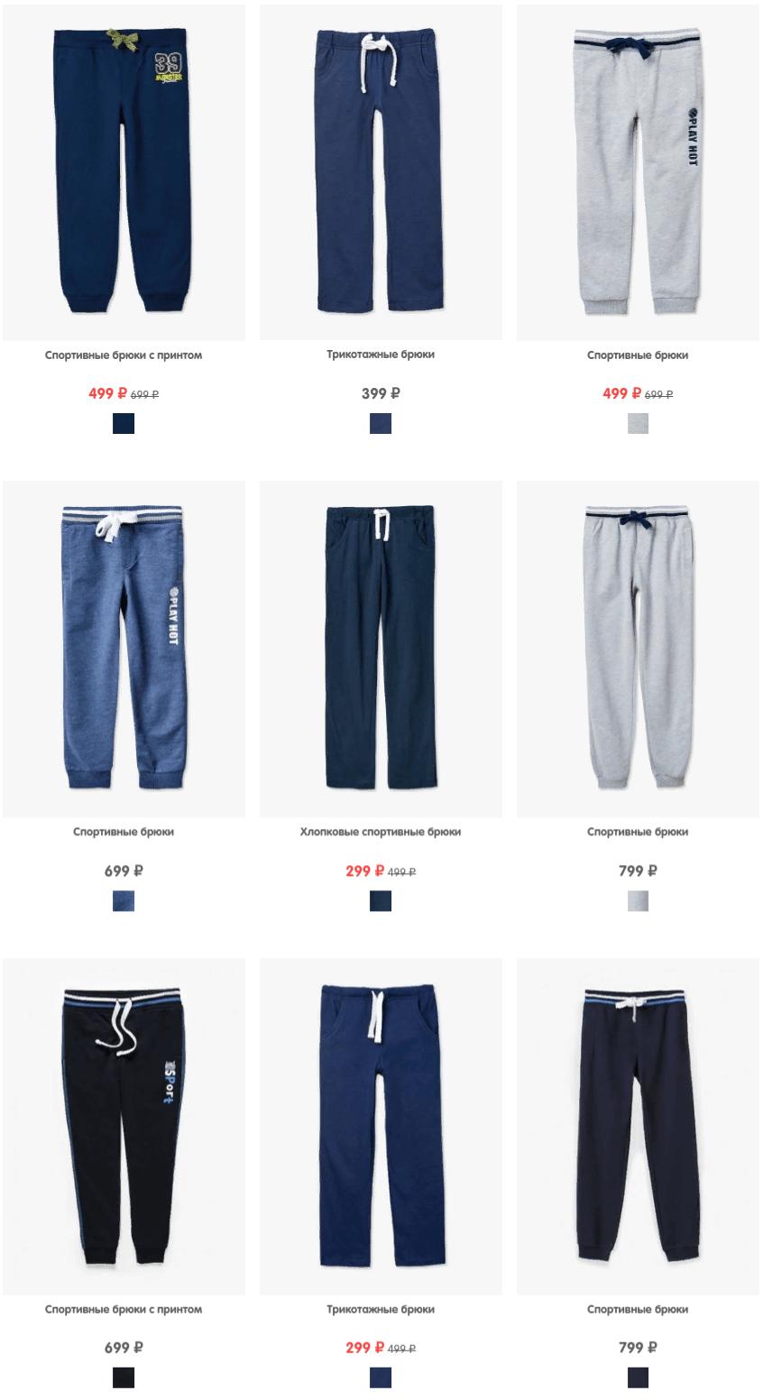Купить Брюки для мальчиков в интернет-магазине одежды Фандейшоп2