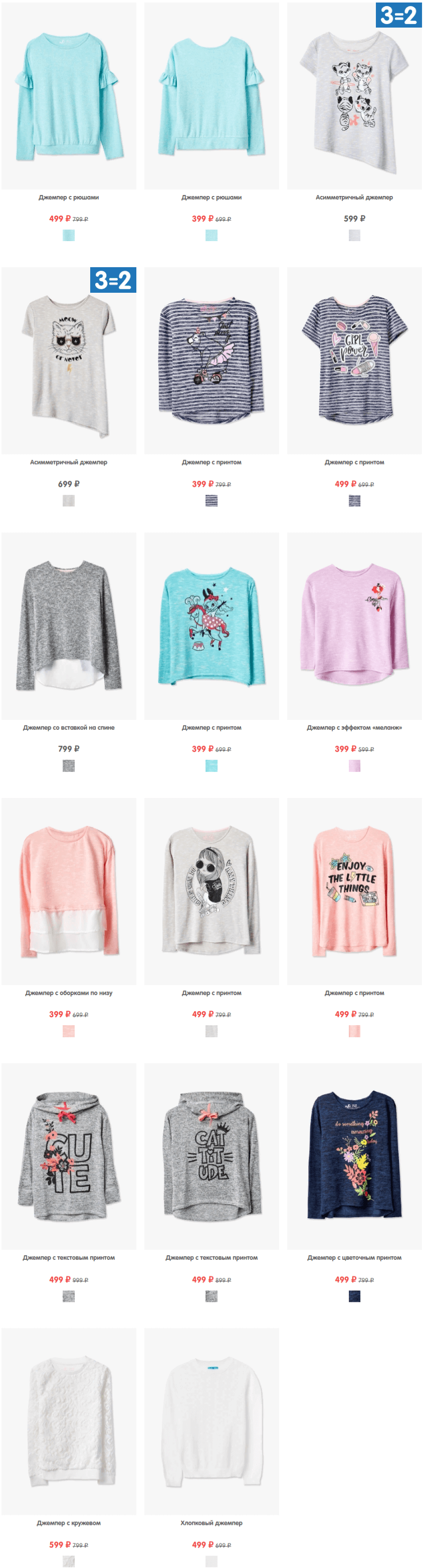 Купить Джемперы и свитеры для девочек в интернет-магазине одежды