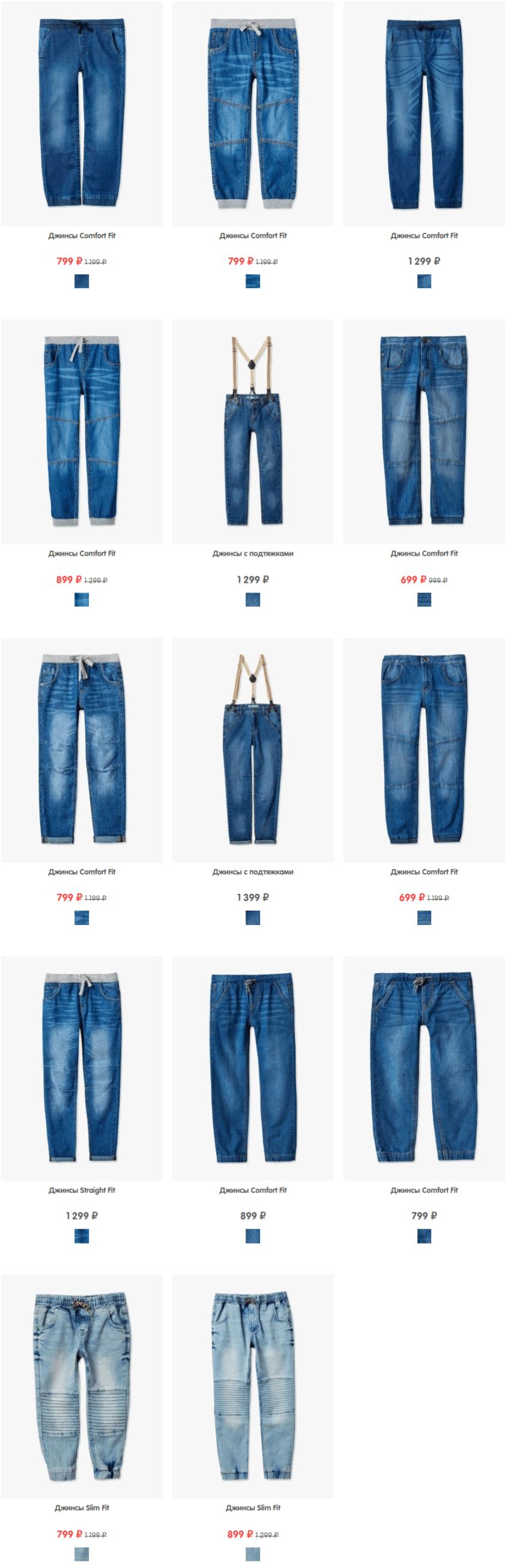Купить Джинсы для мальчиков в интернет-магазине одежды фандэй