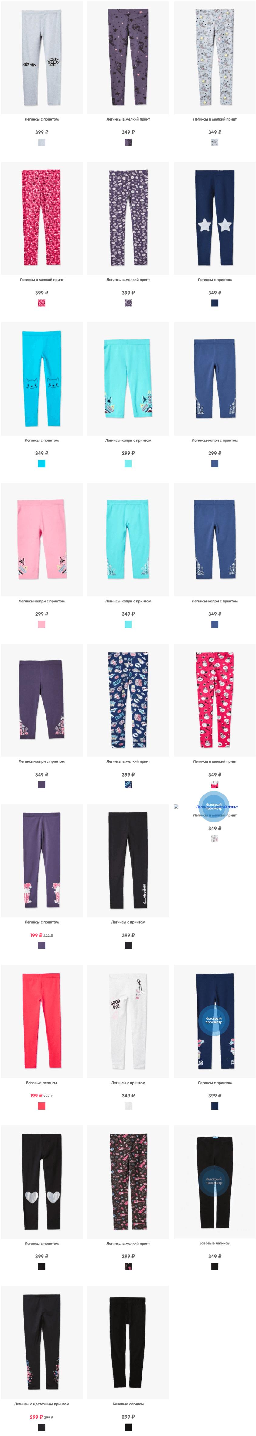 Купить Леггинсы для девочек в интернет-магазине одежды Funday