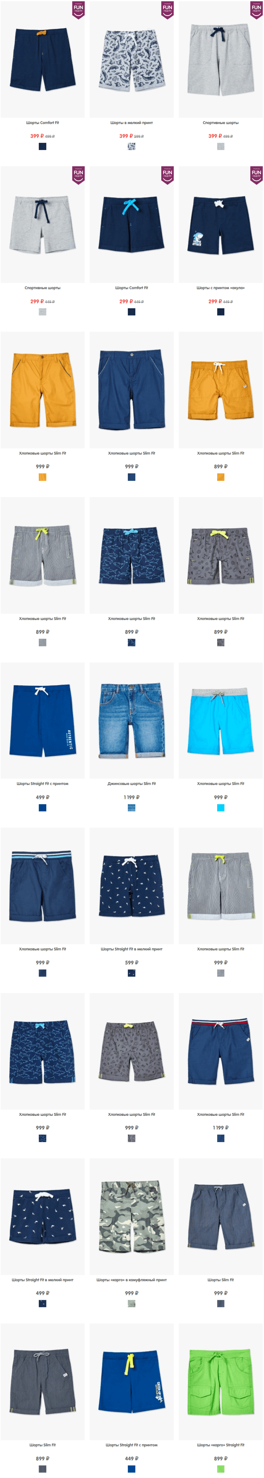 Купить Шорты для мальчиков в интернет-магазине одежды Фандэй