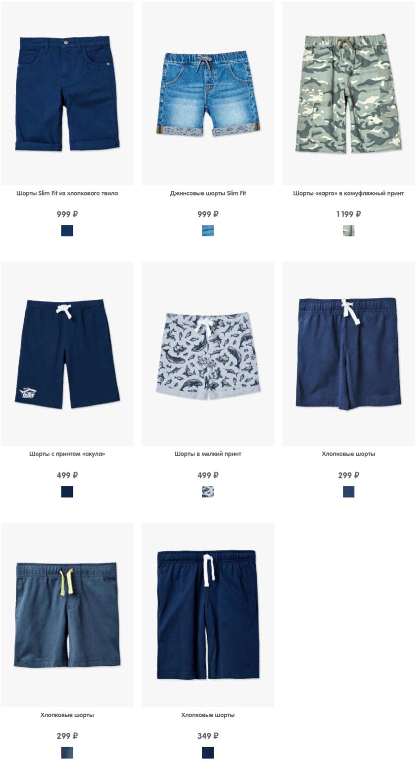 Купить Шорты для мальчиков в интернет-магазине одежды Фандэй2