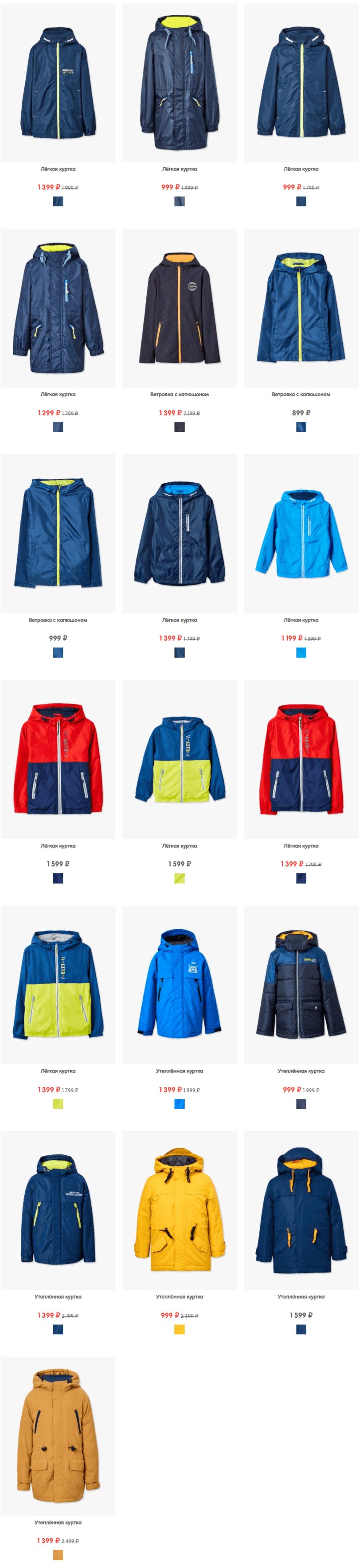 Фан дей одежда каталог официальный сайт тюмень
