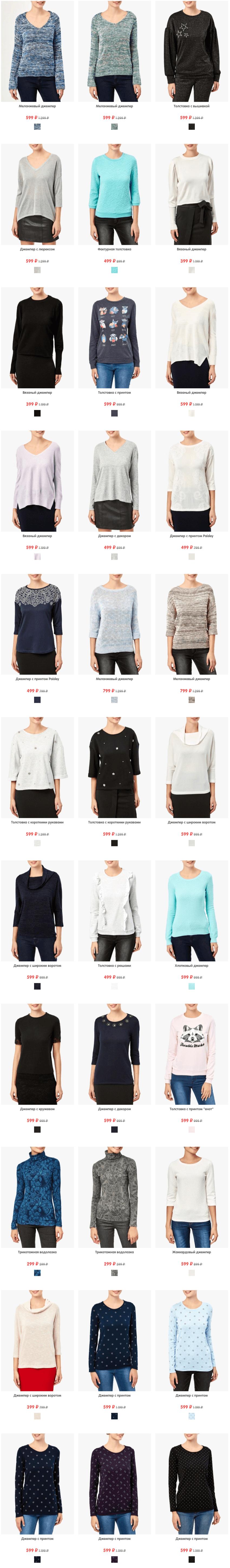 Купить Женские джемперы и свитеры в интернет-магазине одежды fundayshop.com