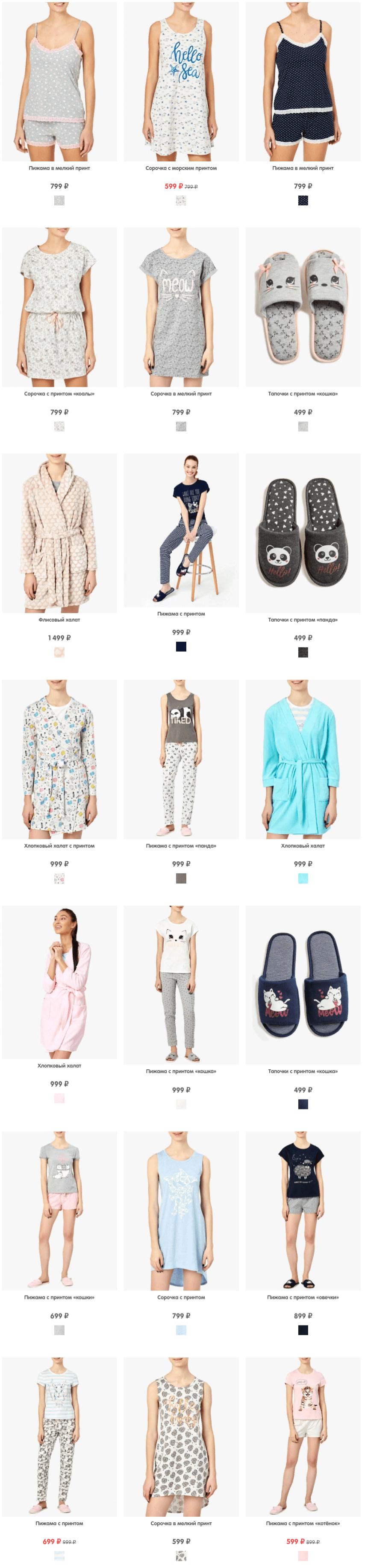 Купить Женскую домашнюю одежду в интернет-магазине одежды Fundayshop