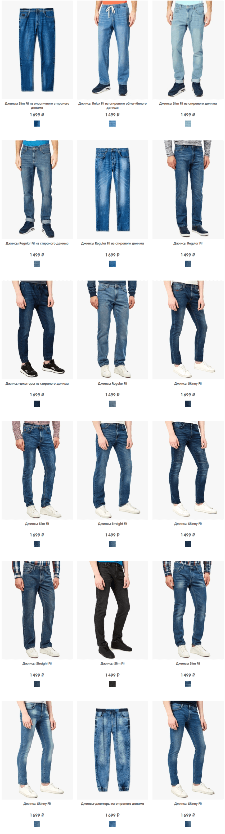 Мужские джинсы в интернет-магазине одежды Funday - fundayshop.com
