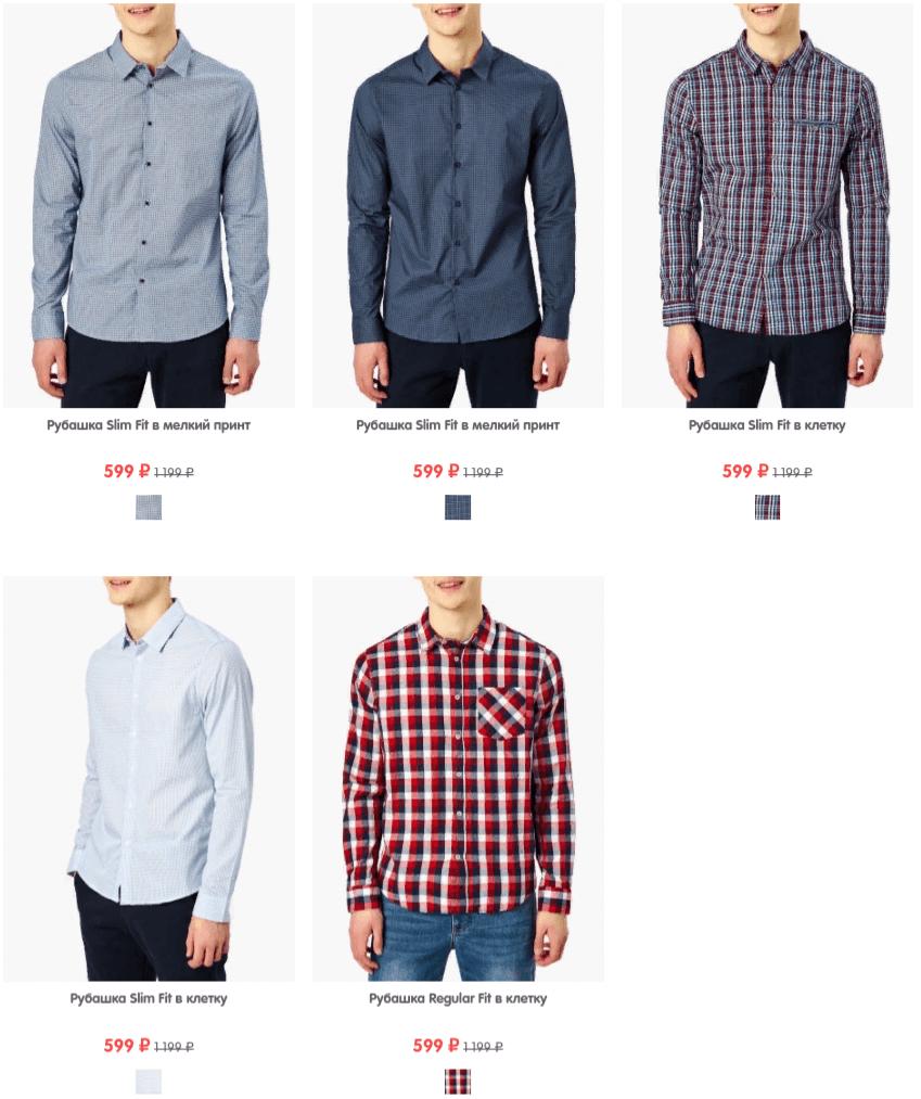 Мужские рубашки в интернет-магазине одежды Funday