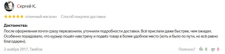 Отзывы об интернет-магазине FUNDAY на Яндекс Маркет 4