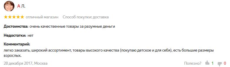 Отзывы об интернет-магазине FUNDAY на Яндекс Маркете 2