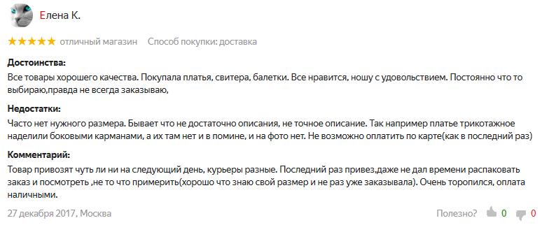 Отзывы об интернет-магазине FUNDAY на Яндекс Маркете 3