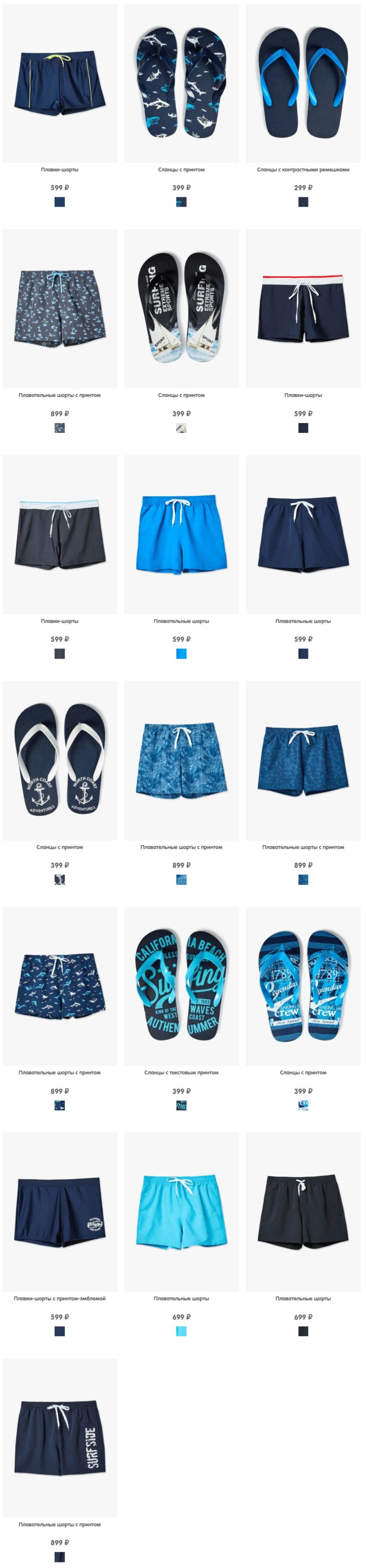 Пляжная одежда в интернет-магазине одежды Funday