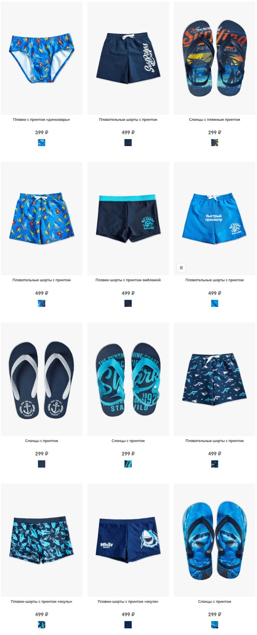 Пляжная одежда в интернет-магазине одежды фандэйшоп