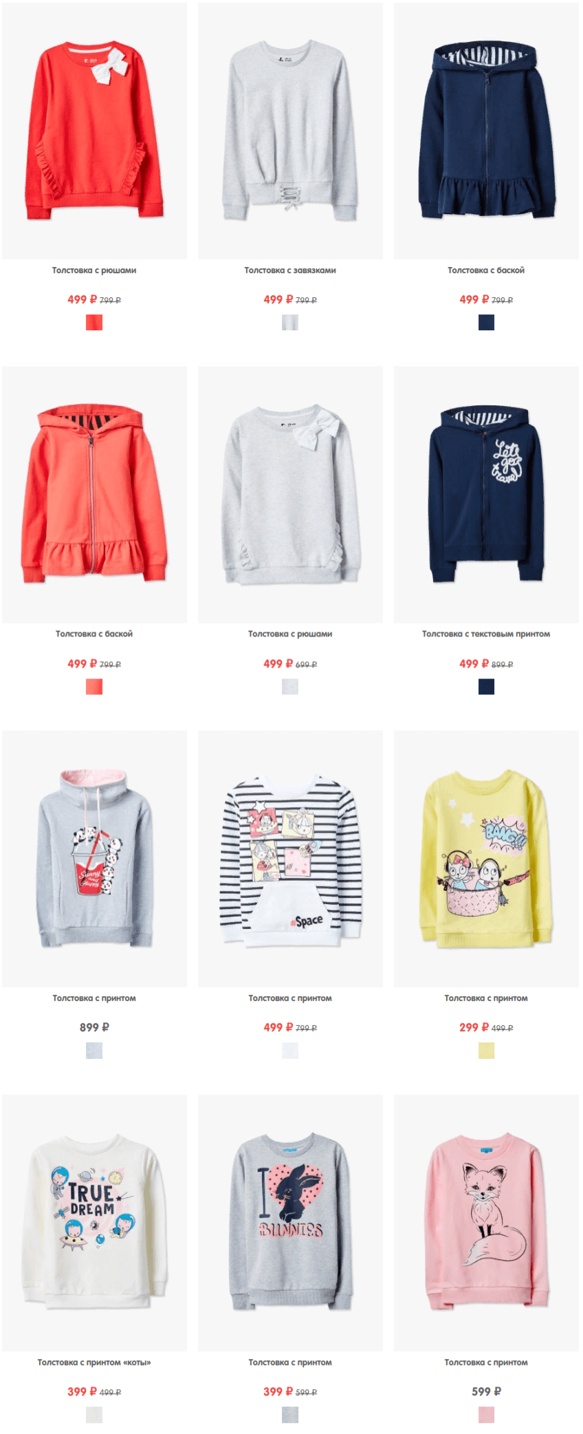 Толстовки для девочек в интернет-магазине одежды фандэй