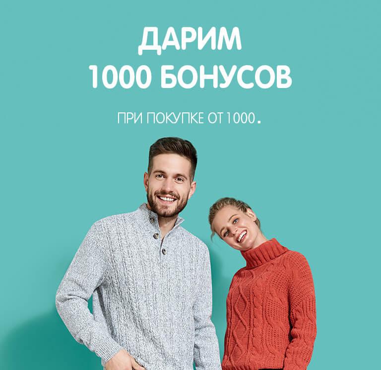 1000 бонусов